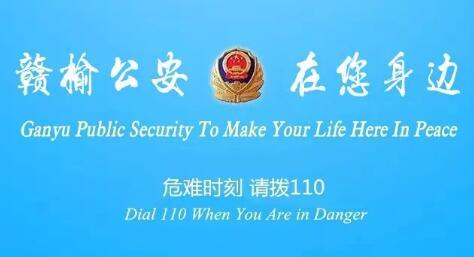 赣榆区公安局招聘20名警务辅助人员公告